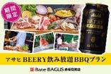 【オープンテラス】ビアリーBBQコース 6品 ビアリー含むノンアル飲み放題付 4500円