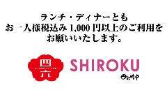SHIROKU けやきウォーク前橋店