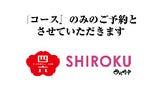 SHIROKU 金沢フォーラス店
