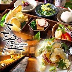 TOUFU-DINING 大豆屋
