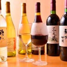 ワイナリー直送の国産ワインを堪能