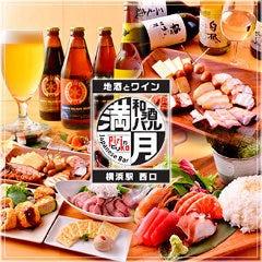 和酒バル 満月Pirika(ピリカ)横浜西口