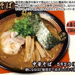 金泽浓厚豚骨ラーメン 神仙 アクアシティお台场店