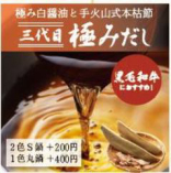 """【オススメ】極み白醤油と手火山式本枯節使用""""三代目 極みだし"""""""