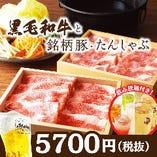黒毛和牛と銘柄豚・たんしゃぶ食べ放題・飲み放題コース