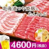 北海道つや姫豚とたんしゃぶ食べ放題・飲み放題コース