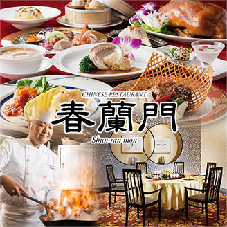 中国料理 春蘭門 ホテル阪急インターナショナル