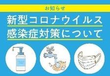◆感染拡大防止策に努めています