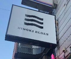 HINOKI BLUES (ヒノキ ブルース)