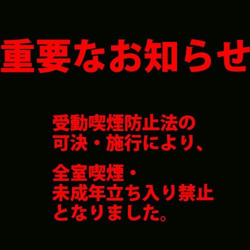 【法律】全席喫煙・未成年 立入禁止