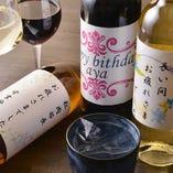 女子会、誕生日、記念日に「オリジナルメッセージ」入りのボトルでサプライズのお手伝い♪