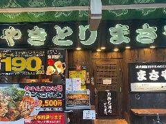 炭火焼鳥専門店まさや JR甲子園口 駅の南側店