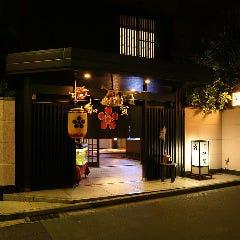 神楽坂割烹 加賀 個室と会席接待の宴会処