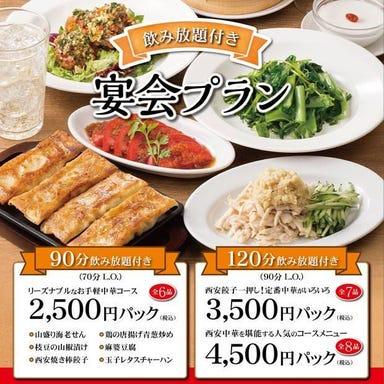 西安餃子 東京オペラシティ コースの画像