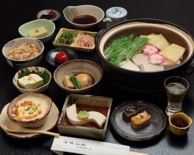 豆富料理 蓮月茶や  コースの画像