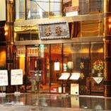 上海路に面したエントランス。お土産は店内売店でどうぞ。