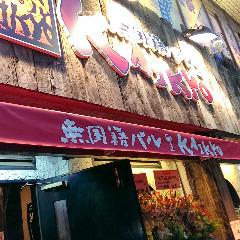 バル KAIKYO 大泉学園店