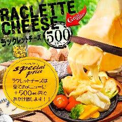 本場欧州直輸入【ラクレットチーズ】使用
