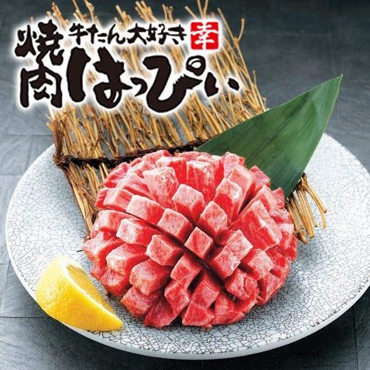 牛たん大好き焼肉はっぴぃ上板橋店