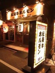 ホルモン松阪路