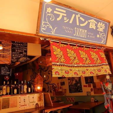 エスニック料理×居酒屋 スワーハ  店内の画像