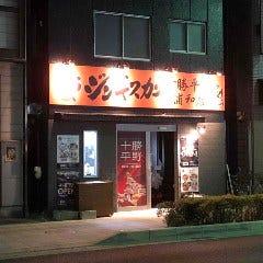 十勝平野 浦和店