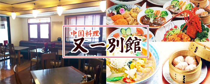 中国料理 又一別館
