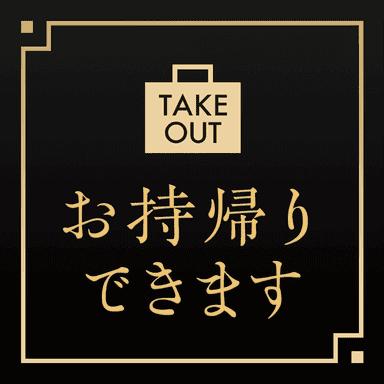 大人の隠れ家居酒屋 TAKERO 後楽園 こだわりの画像