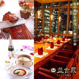 フカヒレと個室中華 盤古殿 日本橋店