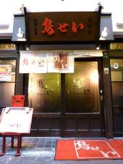 鳥せい 京橋店