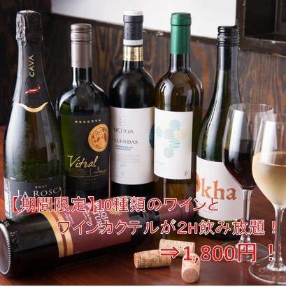 【期間限定】ワイン等2H飲み放題!