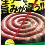 【3時間飲み放題付】ブラジル生ソーセージ付!!BBQプラン