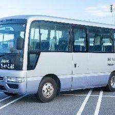 送迎バス完備