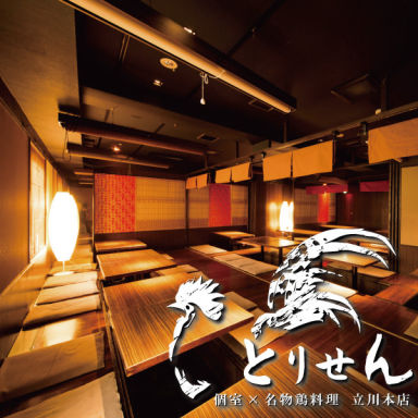 個室×名物鶏料理 とりせん 立川本店 メニューの画像