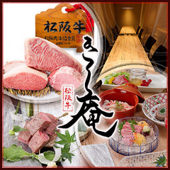松阪牛 きし庵 -KISHIAN-