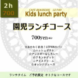 LAUNCH PARTY■園児ランチコース■KIDS LAUNCH COURSE