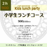 LAUNCH PARTY■小学生ランチコース■KIDS LAUNCH COURSE