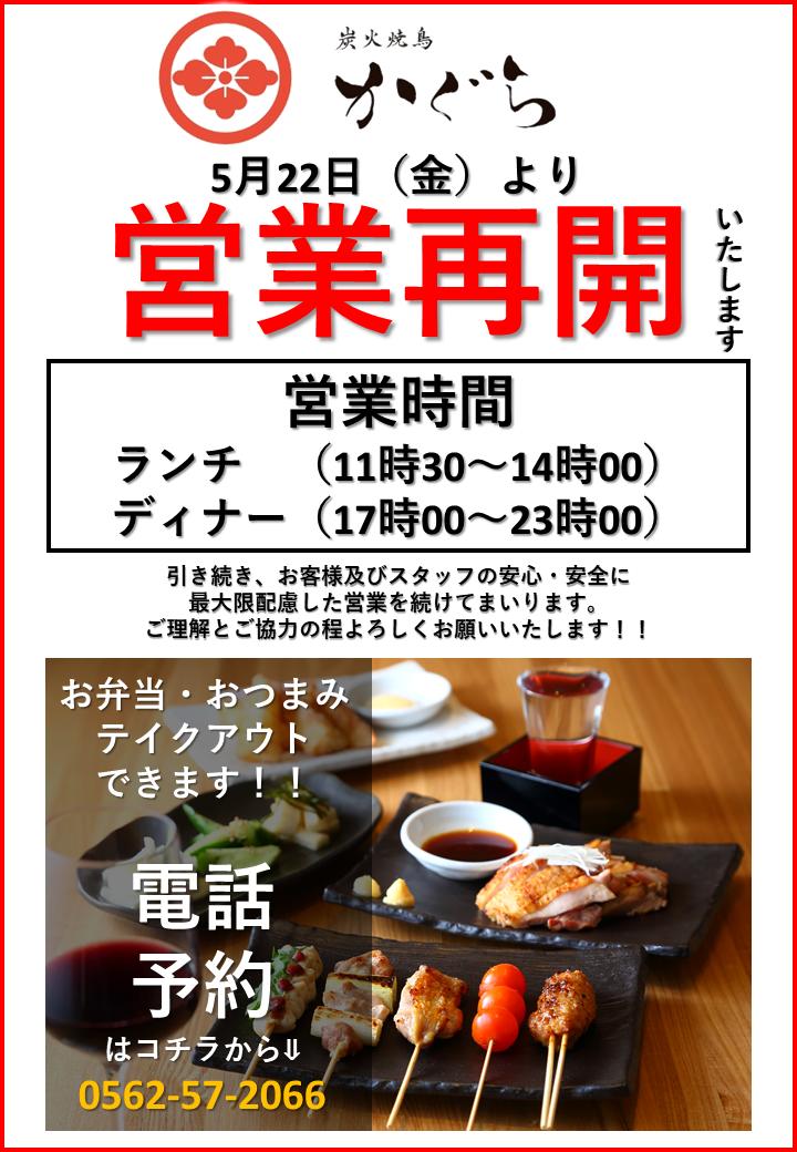 炭火焼鳥 かぐら 太田川駅前店