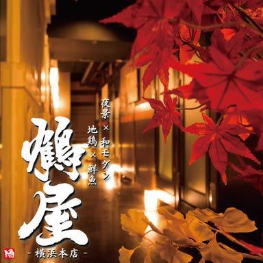 夜景×和モダン居酒屋 鶴屋 横浜総本店 メニューの画像