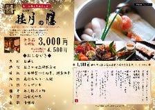 【当日受付OK】3000円コース