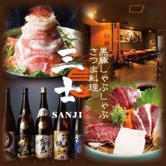 薩摩料理 三士 三田店