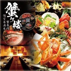 松川 神田店