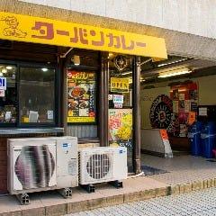 ターバンカレー 本店