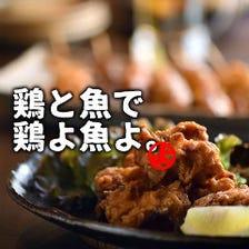名物の「鶏」!自慢の「魚」!