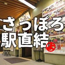 アクセス便利!札幌駅直結の居酒屋