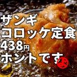 【激安ランチメニュー】ザンギコロッケ定食はワンコインでOK♪