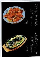 博多一口餃子 ・ 山芋鉄板ステーキ
