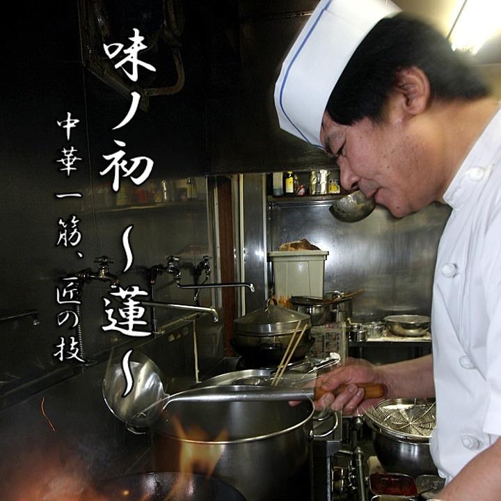 味ノ初 七丁目店(蓮)