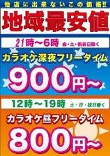 カラオケフリータイム 最安値!!