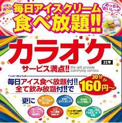 カラオケスタジオ ブギ 梅田店